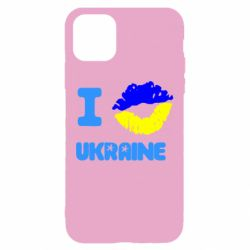 Чохол для iPhone 11 I kiss Ukraine