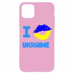 Чохол для iPhone 11 Pro Max I kiss Ukraine