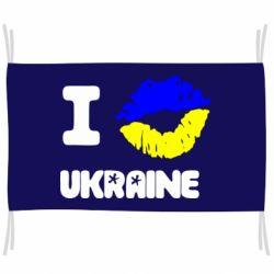 Прапор I kiss Ukraine