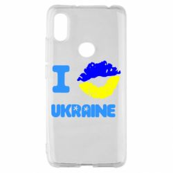Чехол для Xiaomi Redmi S2 I kiss Ukraine