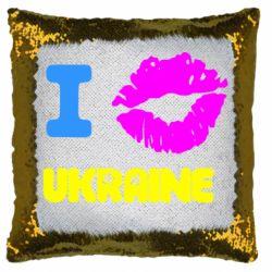 Подушка-хамелеон I kiss Ukraine
