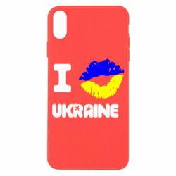 Чехол для iPhone X I kiss Ukraine - FatLine