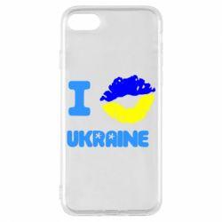 Чехол для iPhone 7 I kiss Ukraine - FatLine