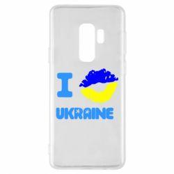 Чехол для Samsung S9+ I kiss Ukraine - FatLine