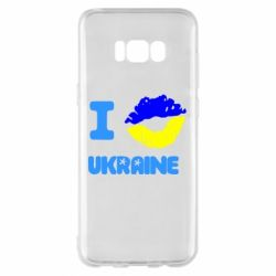 Чехол для Samsung S8+ I kiss Ukraine - FatLine