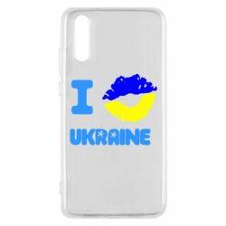 Чехол для Huawei P20 I kiss Ukraine - FatLine