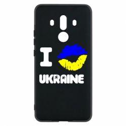 Чехол для Huawei Mate 10 Pro I kiss Ukraine - FatLine