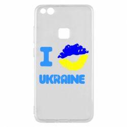 Чехол для Huawei P10 Lite I kiss Ukraine - FatLine