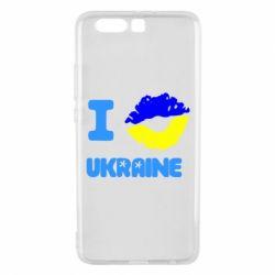 Чехол для Huawei P10 Plus I kiss Ukraine - FatLine