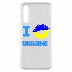 Чехол для Huawei P20 Pro I kiss Ukraine - FatLine