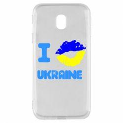Чехол для Samsung J3 2017 I kiss Ukraine - FatLine