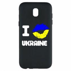 Чехол для Samsung J5 2017 I kiss Ukraine - FatLine