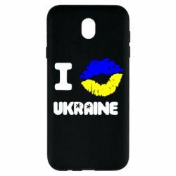 Чехол для Samsung J7 2017 I kiss Ukraine - FatLine