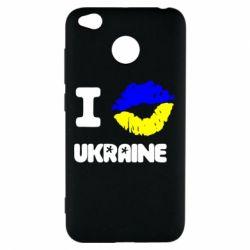 Чехол для Xiaomi Redmi 4x I kiss Ukraine - FatLine