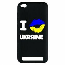 Чехол для Xiaomi Redmi 5a I kiss Ukraine - FatLine