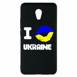 Чехол для Meizu M5 Note I kiss Ukraine - FatLine