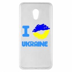 Чехол для Meizu Pro 6 Plus I kiss Ukraine - FatLine