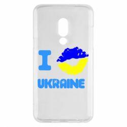 Чехол для Meizu 15 I kiss Ukraine - FatLine