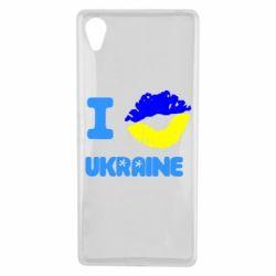 Чехол для Sony Xperia X I kiss Ukraine - FatLine