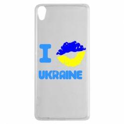 Чехол для Sony Xperia XA I kiss Ukraine - FatLine