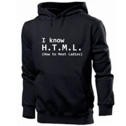 Мужская толстовка I know html how to meet ladies
