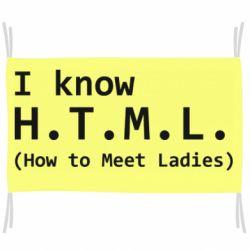 Флаг I know html how to meet ladies