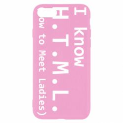 Чехол для iPhone 8 I know html how to meet ladies