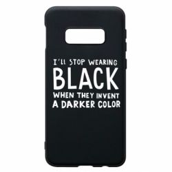 Чохол для Samsung S10e i'll stop wearing black when they invent a darker color