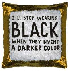 Подушка-хамелеон i'll stop wearing black when they invent a darker color