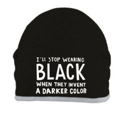 Шапка i'll stop wearing black when they invent a darker color