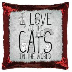 Подушка-хамелеон I Love all the cats in the world