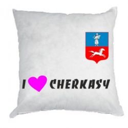 Подушка I love Cherkasy - FatLine