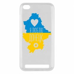 Чехол для Xiaomi Redmi 5a I love Donetsk, Ukraine