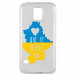 Чехол для Samsung S5 I love Donetsk, Ukraine