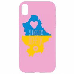 Чехол для iPhone XR I love Donetsk, Ukraine