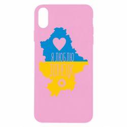 Чехол для iPhone Xs Max I love Donetsk, Ukraine