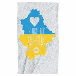 Полотенце I love Donetsk, Ukraine