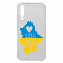 Чехол для Xiaomi Mi9 I love Donetsk, Ukraine