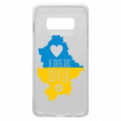 Чехол для Samsung S10e I love Donetsk, Ukraine
