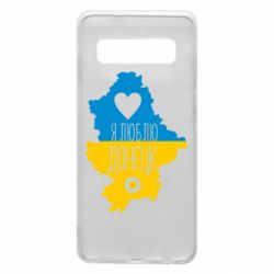 Чехол для Samsung S10 I love Donetsk, Ukraine