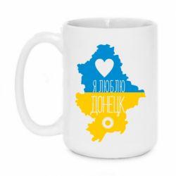 Кружка 420ml I love Donetsk, Ukraine