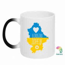 Кружка-хамелеон I love Donetsk, Ukraine