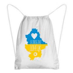 Рюкзак-мешок I love Donetsk, Ukraine