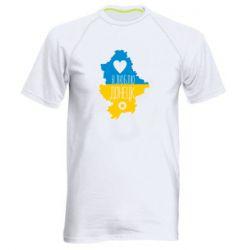 Мужская спортивная футболка I love Donetsk, Ukraine