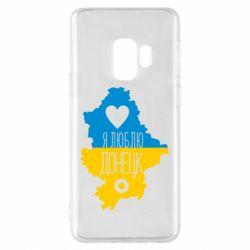 Чехол для Samsung S9 I love Donetsk, Ukraine