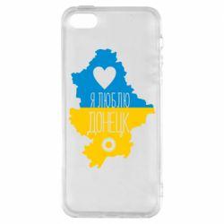 Чехол для iPhone5/5S/SE I love Donetsk, Ukraine