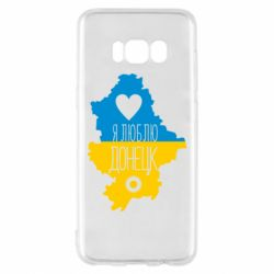 Чехол для Samsung S8 I love Donetsk, Ukraine