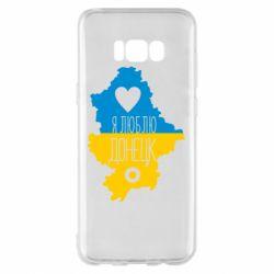 Чехол для Samsung S8+ I love Donetsk, Ukraine