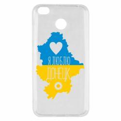 Чехол для Xiaomi Redmi 4x I love Donetsk, Ukraine