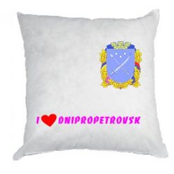 Подушка I love Dnipropetrovsk